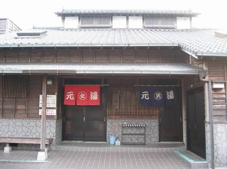 指宿市営浴場元湯温泉2/060922.JPG