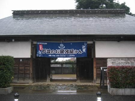 杉並区立郷土博物館/061119.JPG