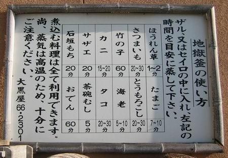大黒屋/地獄釜の使い方/060925.JPG