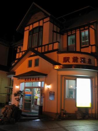 別府駅前高等温泉/外観2/060925.JPG