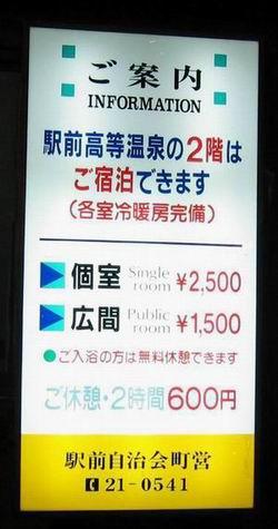 別府駅前高等温泉/宿泊費看板/060925.JPG
