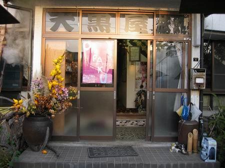 別府鉄輪温泉/大黒屋入り口/051210.JPG