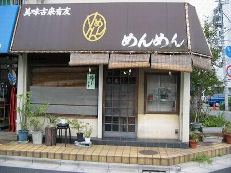 豊玉浴場(練馬区)周辺/めんめん/060917.JPG